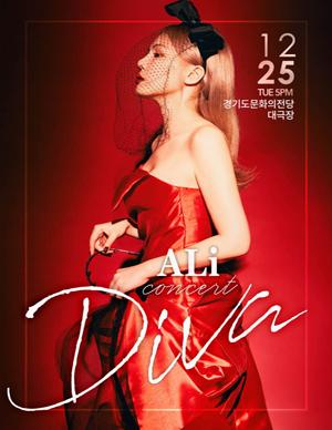 [수원] 2018 알리 콘서트 [Diva]