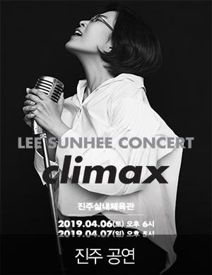 이선희 콘서트 [Climax] - 진주