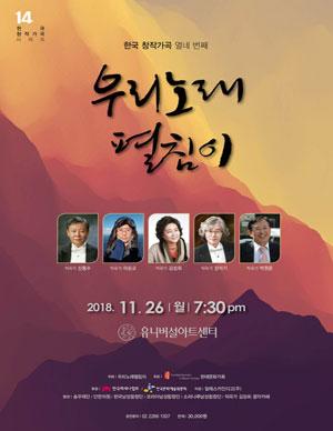 한국 창작가곡 열네 번째, 우리노래 펼침이
