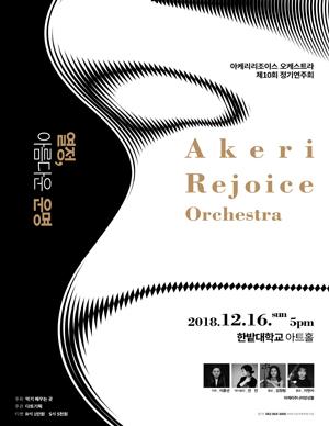 [대전] AkeriRejoice Orchest