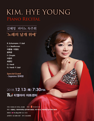 김혜영 피아노 독주회