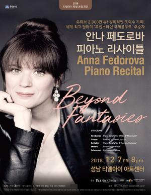 [성남] 안나 페도로바 피아노 리사이틀