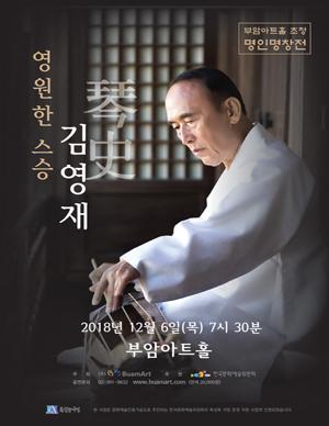 2018 부암아트홀 초청 명인명창전 영원한 스승 김영재