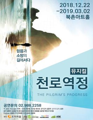 [북촌아트홀] 뮤지컬 천로역정