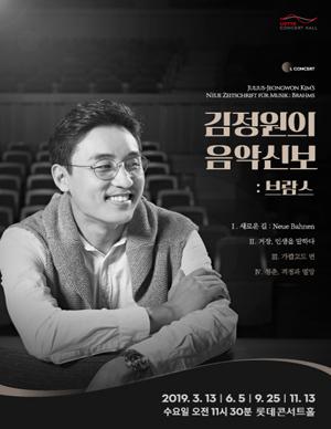 [L Concert] 김정원의 음악신보 : 브람스