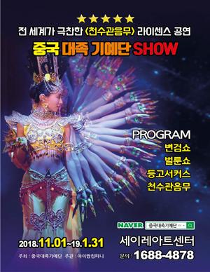 [제주] 중국 대족기예단 내한공연
