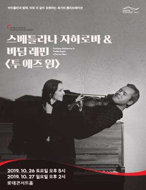 스베틀라나 자하로바 & 바딤 레핀 <투 애즈 원>