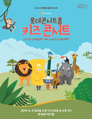 2019 롯데콘서트홀 키즈콘서트