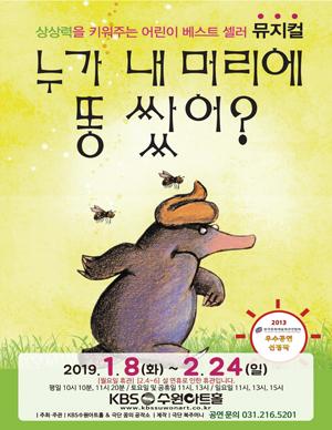 [수원] 어린이 뮤지컬 [누가 내 머리에 똥 쌌어?]
