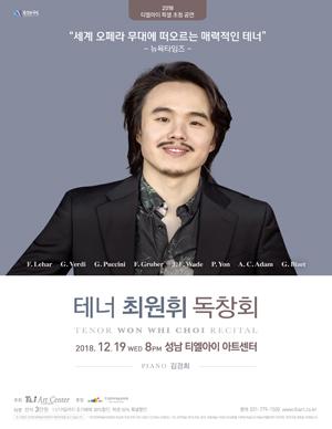 [성남] 테너 최원휘 독창회