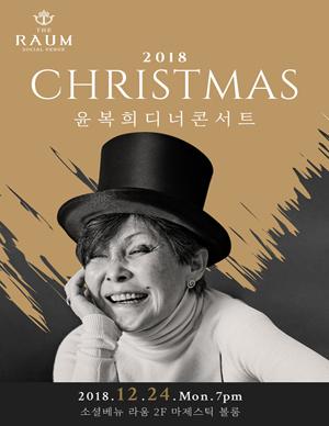 2018 크리스마스 윤복희 디너콘서트
