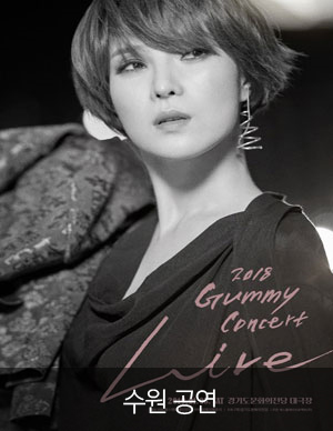 2019 거미 전국투어콘서트 [LIVE] - 수원