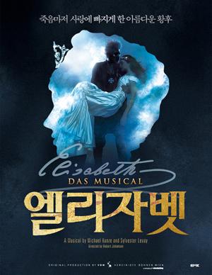 [부산] 뮤지컬 <엘리자벳>