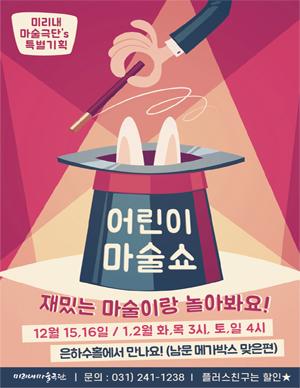[수원] 어린이마술쇼