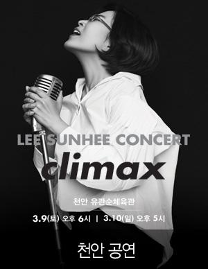이선희 콘서트 [Climax] - 천안