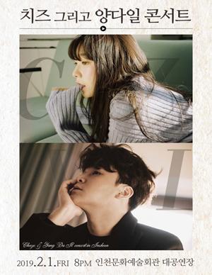 [인천] 2019 치즈 그리고 양다일 CONC
