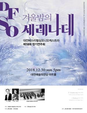 대전페스티벌심포니오케스트라 제18회 정기연주회