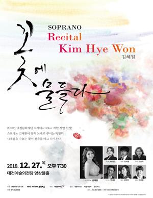 [대전] Soprano 김혜원 Recital