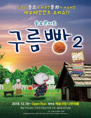 동요콘서트 <구름빵> 시즌2