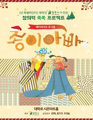 페이퍼아트 뮤지컬 [종이아빠]