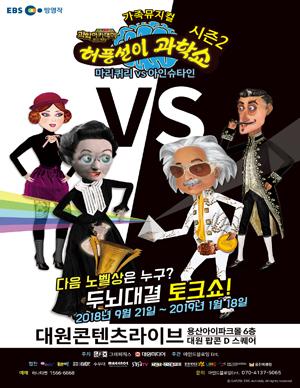 가족뮤지컬 허풍선이 과학쇼 시즌2