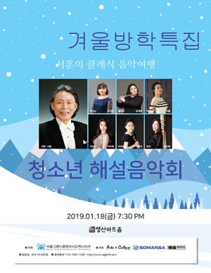 """서훈의 클래식 음악여행 겨울방학 특집 """"청소년"""