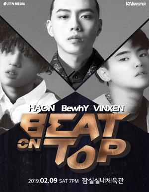비트온탑 힙합콘서트 [BEAT ON TOP]_