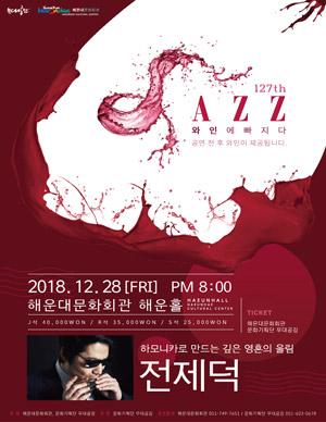 [부산] 재즈 와인에 빠지다 127th concert