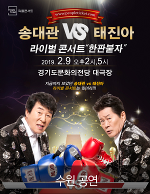 [수원] 2019 송대관VS태진아 라이벌콘서트