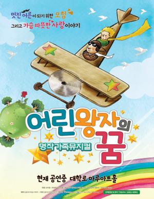 명작가족뮤지컬 [어린왕자의 꿈] - 마루아트홀