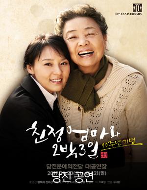 [당진] 연극 〈친정엄마와 2박3일〉 10주년