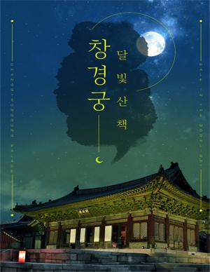 [함께늘봄]창경궁 달빛산책