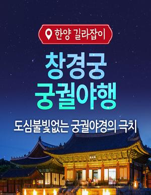 창경궁 궁궐야행
