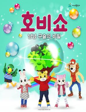 [울산] 2019 어린이율동놀이뮤지컬 [호비쇼]