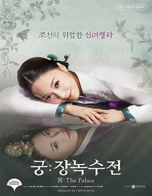 2019 정동극장 <궁:장녹수전>