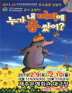 [제주] 100만부 베스트셀러 어린이뮤지컬 [