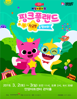 [안양] 패밀리뮤지컬 [핑크퐁랜드 - 황금별을 찾아라]