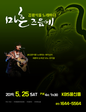 [울산] 뮤지컬[마흔즈음에] - 김광석을 노래하다