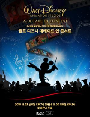월트 디즈니 <데케이드 인 콘서트>