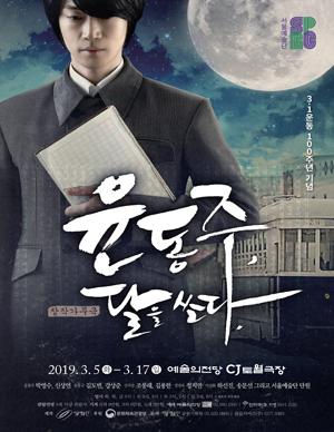 뮤지컬<윤동주, 달을 쏘다.>