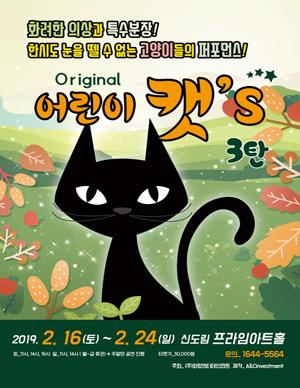[신도림] 가족뮤지컬 [어린이 캣's-3탄]