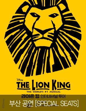 [부산] [Special Seats] 뮤지컬 라이온 킹 인터내셔널 투어(Musical The Lion King)