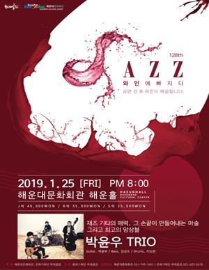 [부산] 재즈 와인에 빠지다 128th concert