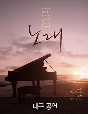 2019 성시경 소극장 콘서트 <노래> - 대구