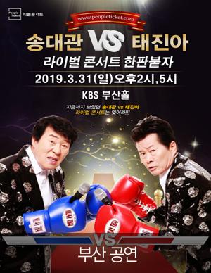 [부산] 2019 송대관VS태진아 라이벌콘서트