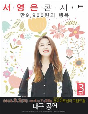 [대구] 만9,900원의 행복 서영은 콘서트