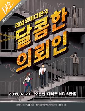 [미소티켓] 리얼 코미디 연극 [달콤한 의뢰인