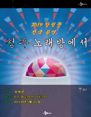 [청주] 2019 장범준 전국공연 <노래방에서>