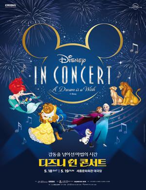 2019 디즈니 인 콘서트