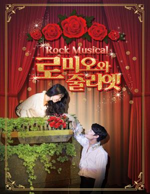 락 뮤지컬 로미오와 줄리엣